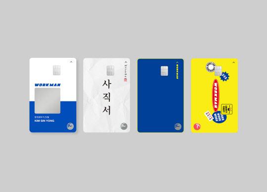 워크맨과 손잡은 비씨카드, 사회초년생 맞춤카드 출시